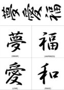 Kanji 1 design tattoo sheet